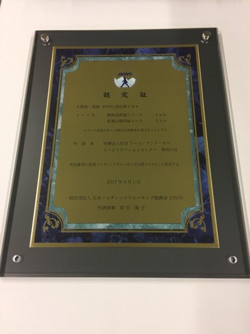 ノルディックコース認定証(静岡浅間通りコース2km・家康公駿府城コース2km)